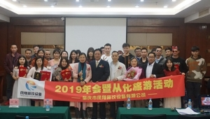 2020 Fengxiang Catering Equipment Co., Ltd. Annual Meeting