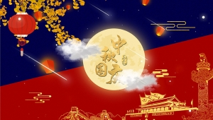 Celebrate the Mid-Autumn Festival and celebrate the National Day!